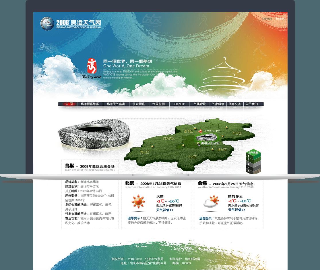 2008北京奥运气象网