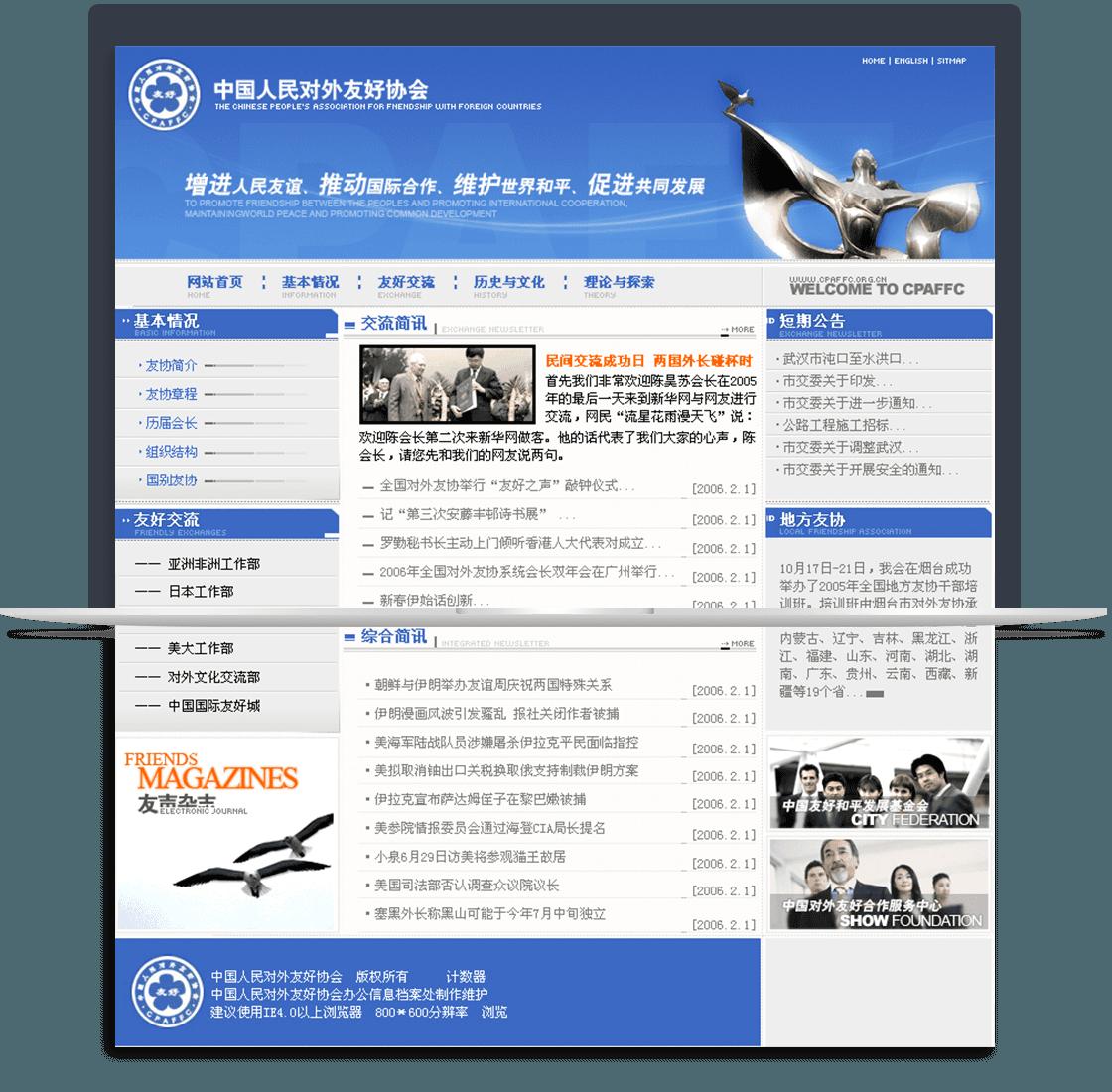 中国人民对外友好协会官网