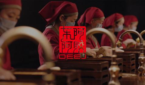 东阿阿胶中文网站建设